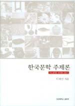 한국문학 주제론