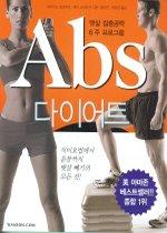 "<font title=""Abs 다이어트 - 뱃살 집중공략 6주 프로그램"">Abs 다이어트 - 뱃살 집중공략 6주 프로그...</font>"
