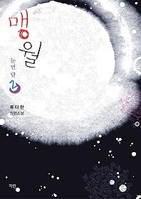 맹월 : 눈먼 달 2