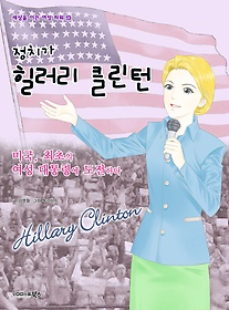 정치가 힐러리 클린턴