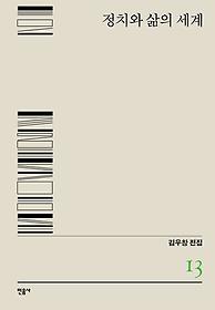 김우창 전집 13 - 정치와 삶의 세계
