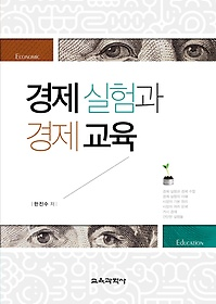 경제 실험과 경제 교육