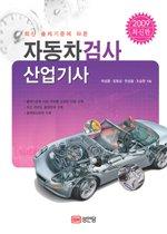 자동차검사 산업기사 (2009)
