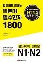 한 권으로 끝내는 일본어 필수한자 1800 : 新 일본어능력시험 N1·N2 쉽게 끝내기