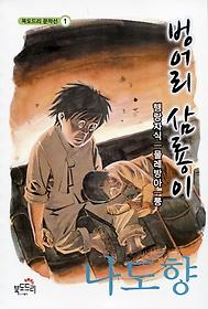 벙어리 삼룡이 - 행랑자식, 물레방아, 뽕