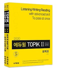 2020 에듀윌 토픽 한국어능력시험 TOPIK 2+쓰기 세트