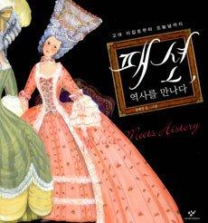 패션, 역사를 만나다