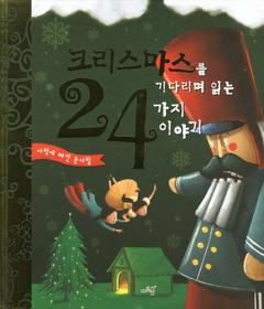 """<font title=""""크리스마스를 기다리며 읽는 24가지 이야기 2 """">크리스마스를 기다리며 읽는 24가지 이야기...</font>"""