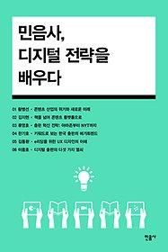 """<font title=""""민음사, 디지털 전략을 배우다 세트 (전6권)"""">민음사, 디지털 전략을 배우다 세트 (전6...</font>"""