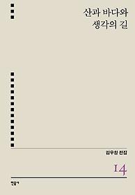 김우창 전집 14 - 산과 바다와 생각의 길