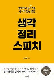 [90일 대여] 생각정리 스피치