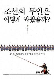 조선의 무인은 어떻게 싸웠을까? : 무지와 오해로 얼룩진 사극 속 전통 무예
