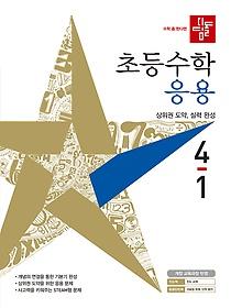 디딤돌 초등 수학 응용 4-1 (2021)