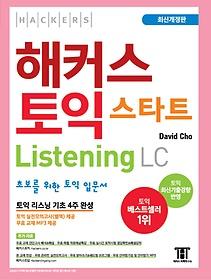 "<font title=""[2권분철] 해커스 토익 스타트 LC Listening 리스닝 (2020 최신개정판)"">[2권분철] 해커스 토익 스타트 LC Listenin...</font>"