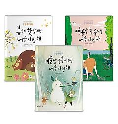 "<font title=""봄날의 햇살처럼 + 여름날 초록처럼 + 겨울날 눈송이처럼 너를 사랑해 패키지"">봄날의 햇살처럼 + 여름날 초록처럼 + 겨울...</font>"