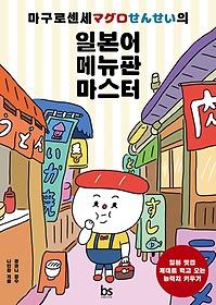 (마구로 센세의) 일본어 메뉴판 마스터