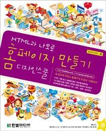 HTML과 나모로 홈페이지 만들기 디자인스쿨