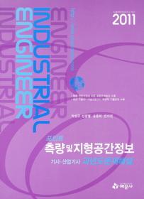 "<font title=""포인트 측량 및 지형공간정보 기사 산업기사 과년도 문제해설 (2011)   "">포인트 측량 및 지형공간정보 기사 산업기...</font>"