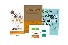 아이의 사회성 아빠가 키운다 + 대디북 + 의사 아빠 깜신의 육아 시크릿 + 엄마가 모르는 아빠효과