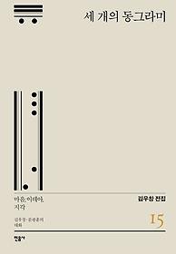 김우창 전집 15 - 세 개의 동그라미