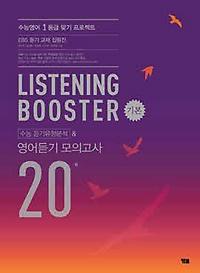 """<font title=""""Listening Booster 기본 수능 듣기유형분석 영어듣기 모의고사 20회"""">Listening Booster 기본 수능 듣기유형분석...</font>"""