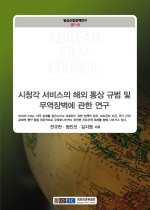 "<font title=""시청각 서비스의 해외 통상 규범 및 무역장벽에 관한 연구"">시청각 서비스의 해외 통상 규범 및 무역장...</font>"