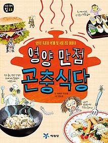영양 만점 곤충 식당