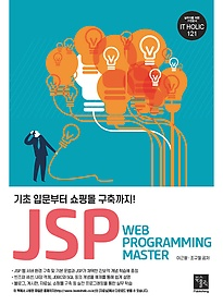 JSP WEB PROGRAMMING MASTER