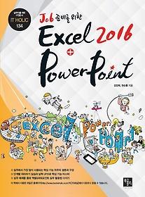 "<font title=""Job 준비를 위한 Excel 2016 + PowerPoint 2016"">Job 준비를 위한 Excel 2016 + PowerPoint ...</font>"