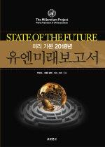 유엔미래보고서 - 미리 가본 2018년