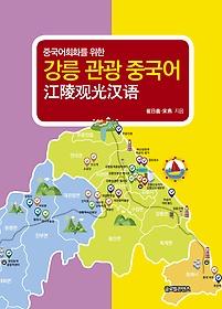 강릉 관광 중국어