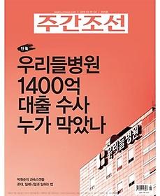 주간조선 (주간/2년 정기구독) + [사은품]