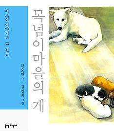 목넘이마을의 개 (큰글자책)