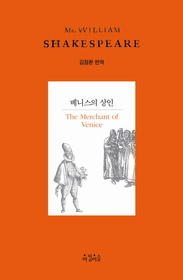 MR. WILLIAM SHAKESPEARE - 베니스 상인