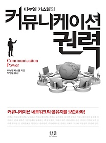 커뮤니케이션 권력