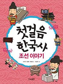 첫걸음 한국사 - 조선 이야기