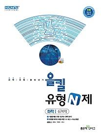올킬 유형N제 고등 화학 1 (2020)