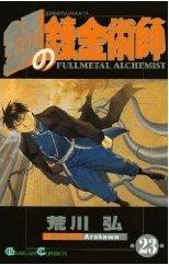 鋼の鍊金術師 23 (コミック)