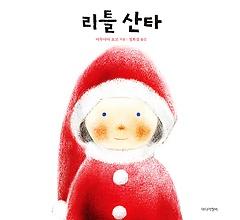 리틀 산타 - 더책 오디오북
