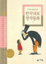 두고두고 읽고 싶은 한국대표 창작동화 1