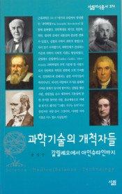 과학기술의 개척자들