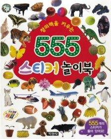 555 스티커 놀이북