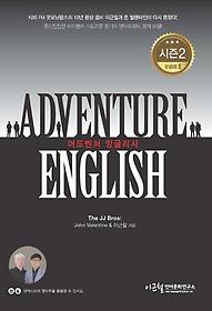 "<font title=""어드벤처 잉글리시 Adventure English 시즌 2"">어드벤처 잉글리시 Adventure English 시즌...</font>"