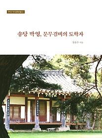 송당 박영, 문무겸비의 도학자