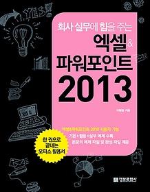 엑셀&파워포인트 2013