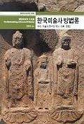 한국미술사 방법론