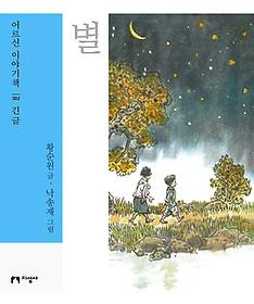 별 (큰글자책)