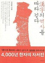 漢字의 역사를 따라 걷다