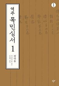 역주 목민심서 1-1 (큰글자도서)