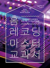 홈 레코딩 마스터 교과서 : 프로처럼 녹음하고 실수를 줄이는 레코딩·믹싱·마스터링 노하우의 비밀